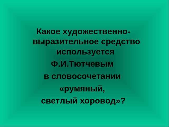 Какое художественно-выразительное средство используется Ф.И.Тютчевым в словос...