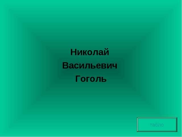 Николай Васильевич Гоголь табло