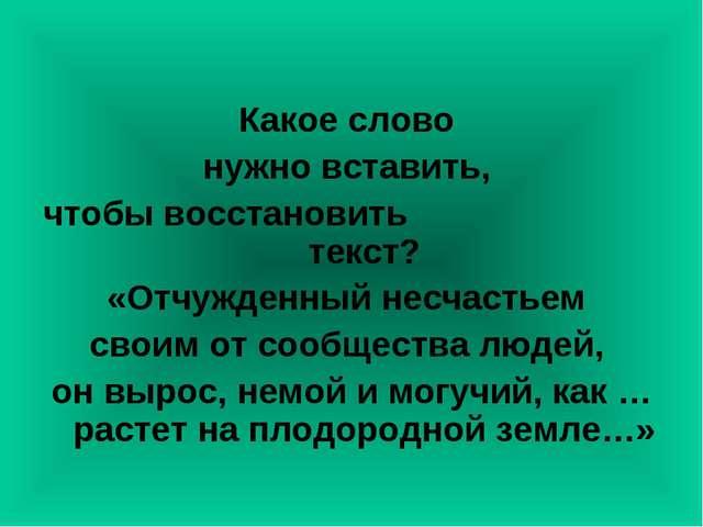 Какое слово нужно вставить, чтобы восстановить текст? «Отчужденный несчастьем...