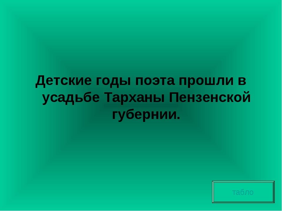 Детские годы поэта прошли в усадьбе Тарханы Пензенской губернии. табло