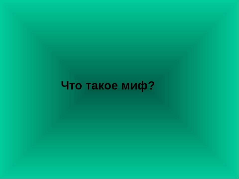 Что такое миф?