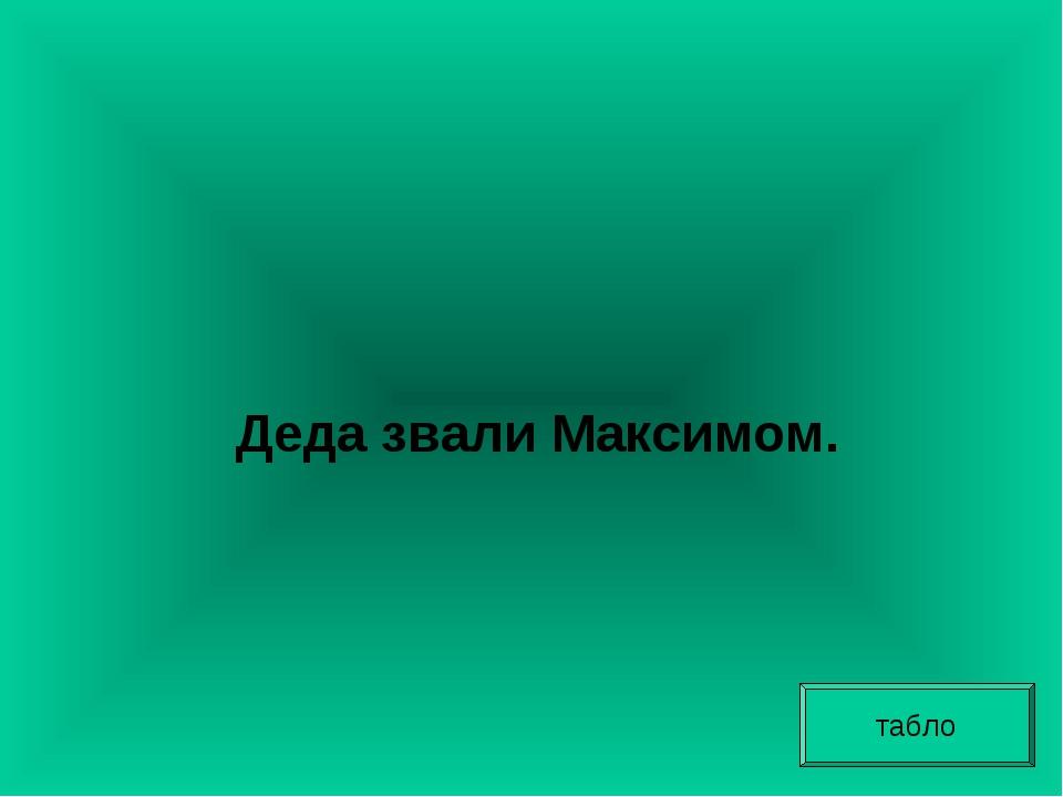 Деда звали Максимом. табло