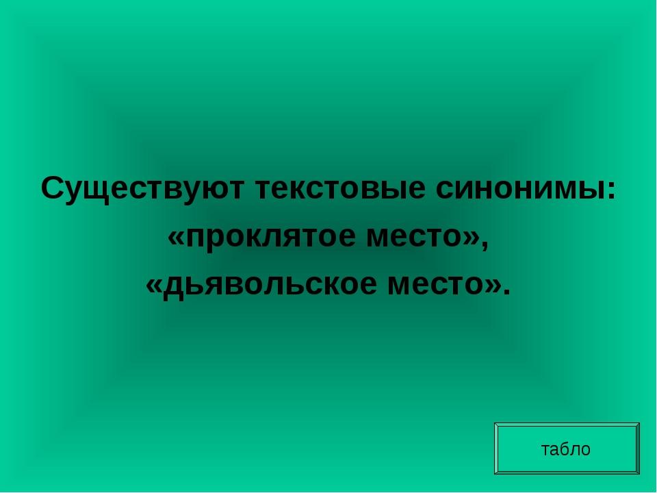 Существуют текстовые синонимы: «проклятое место», «дьявольское место». табло