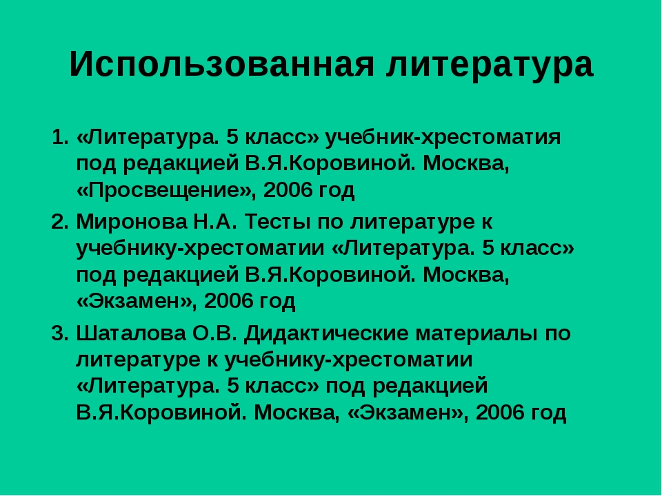 Использованная литература 1. «Литература. 5 класс» учебник-хрестоматия под ре...