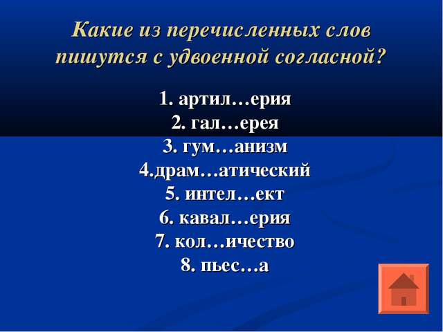 1. артил…ерия 2. гал…ерея 3. гум…анизм 4.драм…атический 5. интел…ект 6. кава...