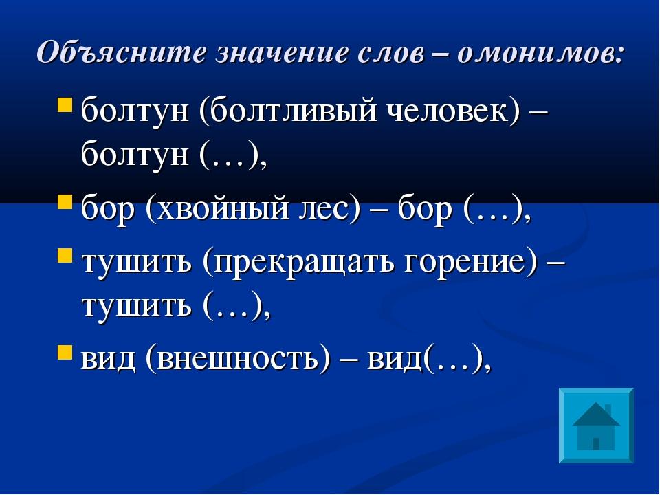 Объясните значение слов – омонимов: болтун (болтливый человек) – болтун (…),...