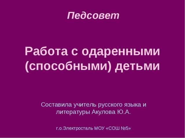 Работа с одаренными (способными) детьми Составила учитель русского языка и ли...