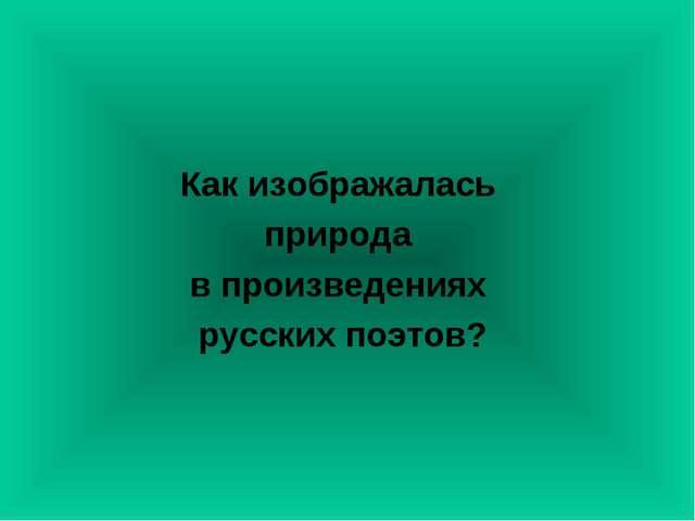 Как изображалась природа в произведениях русских поэтов?
