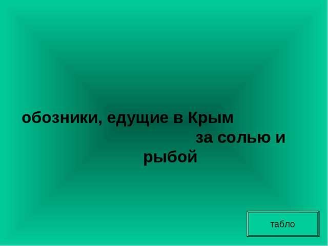 обозники, едущие в Крым за солью и рыбой табло