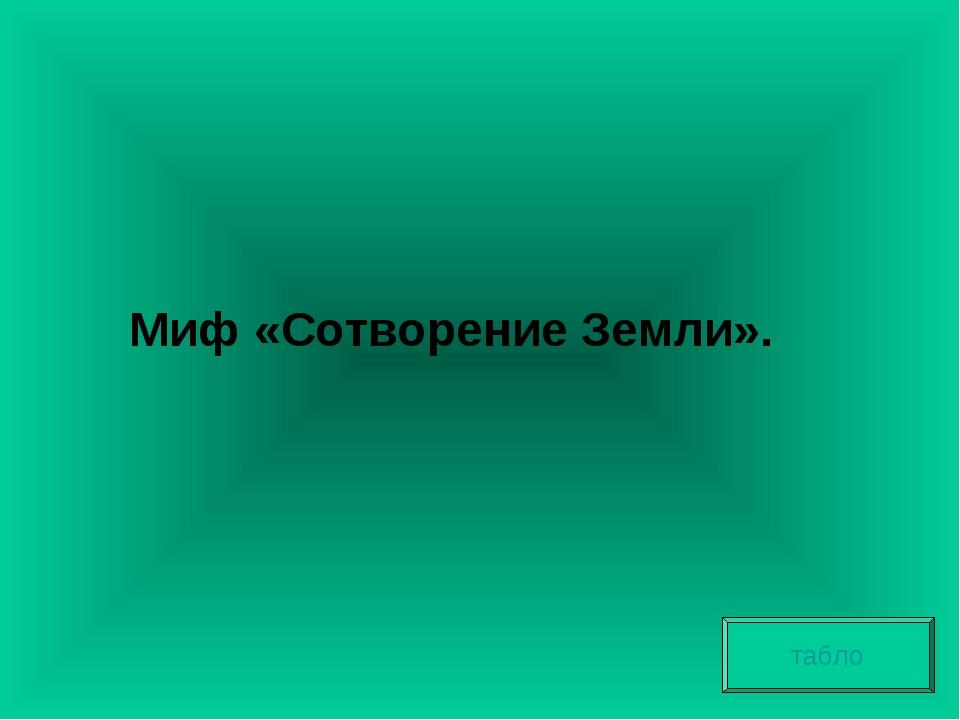 Миф «Сотворение Земли». табло