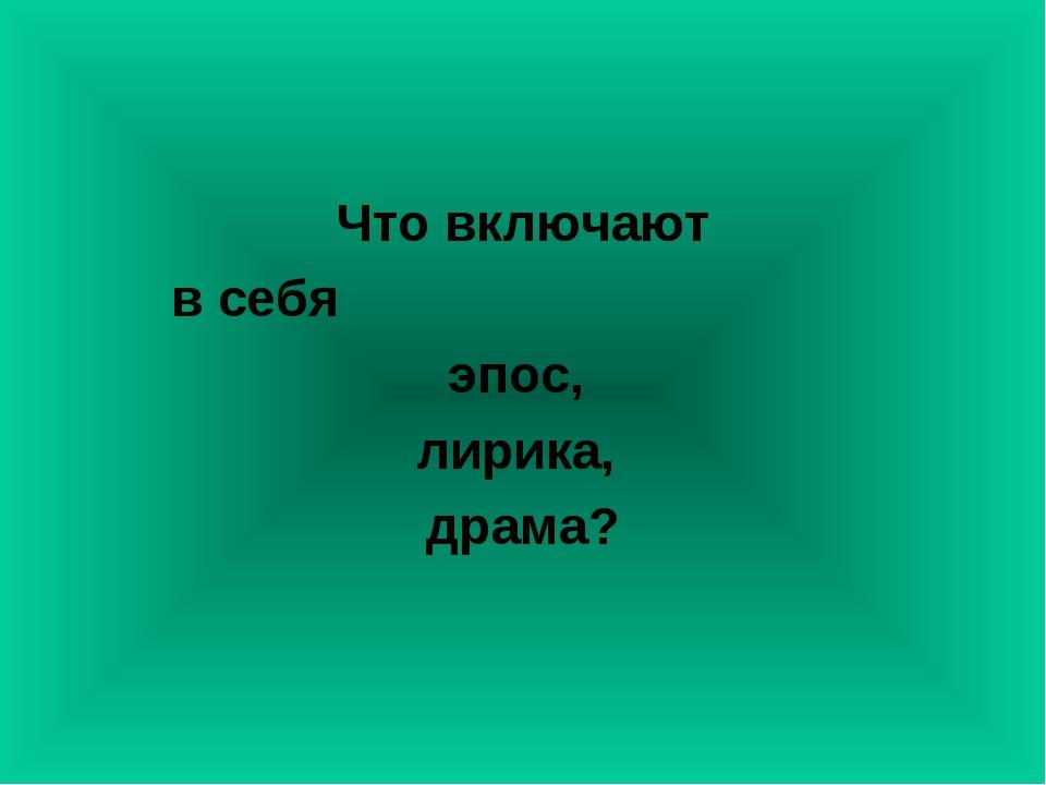 Что включают в себя эпос, лирика, драма?