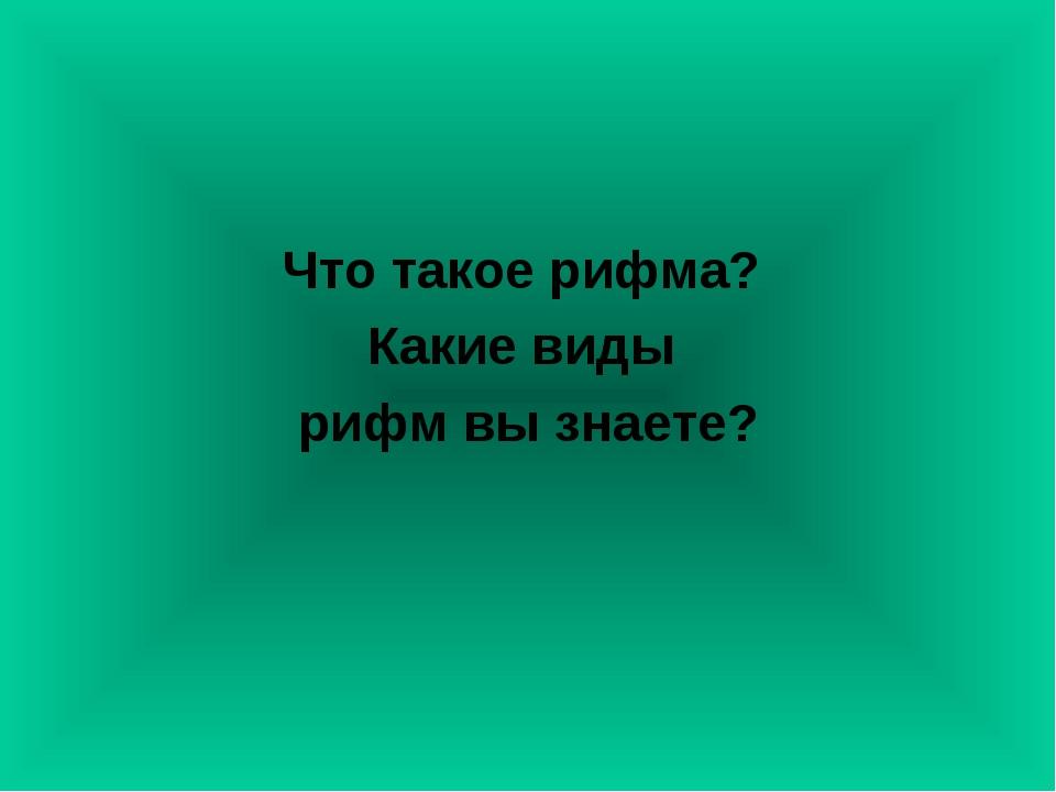 Что такое рифма? Какие виды рифм вы знаете?