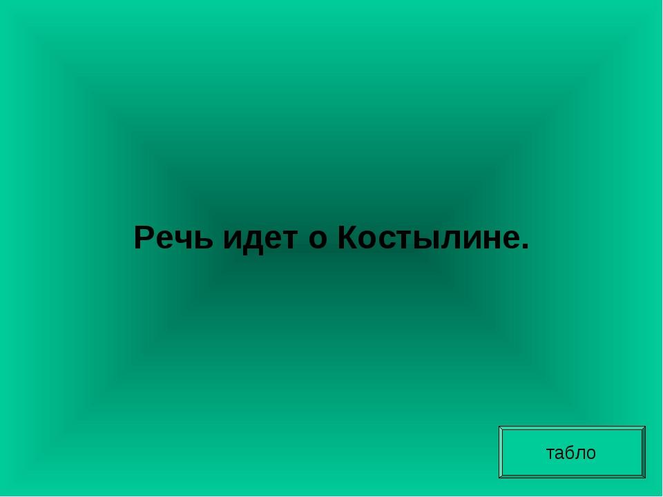 Речь идет о Костылине. табло