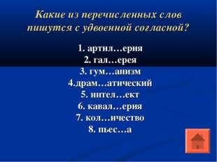 1. артил…ерия 2. гал…ерея 3. гум…анизм 4.драм…атический 5. интел…ект 6. кава