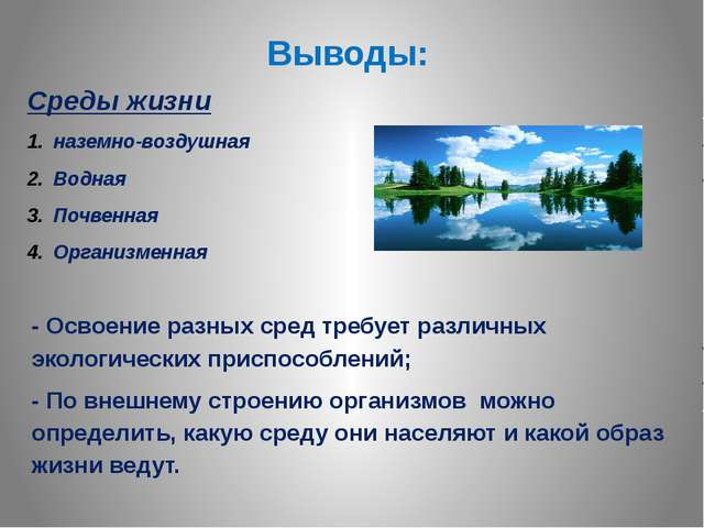 Выводы: Среды жизни наземно-воздушная Водная Почвенная Организменная - Освоен...
