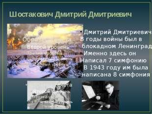 Шостакович Дмитрий Дмитриевич Дмитрий Дмитриевич В годы войны был в блокадном