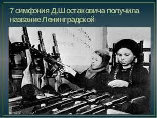 7 симфония Д.Шостаковича получила название Ленинградской