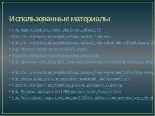 Использованные материалы http://sportdetstvo.ru/index.php?productID=1179 http