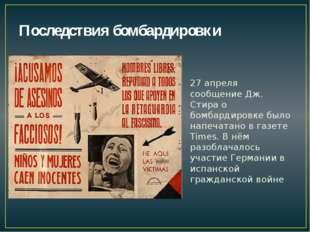 Последствия бомбардировки 27 апреля сообщение Дж. Стира о бомбардировке было
