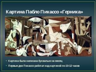 Картина Пабло Пикассо «Герника» Картина была написана буквально за месяц Перв