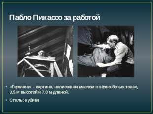 Пабло Пикассо за работой «Герника» - картина, написанная маслом в чёрно-белых