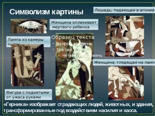 Символизм картины «Герника» изображает страдающих людей, животных, и здания,