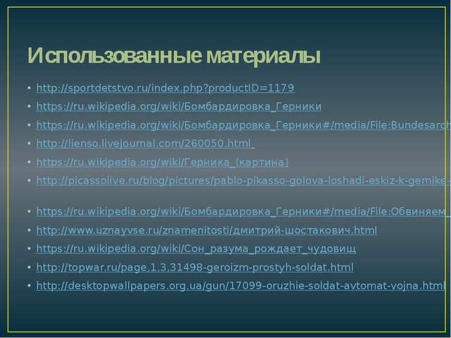 Использованные материалы http://sportdetstvo.ru/index.php?productID=1179 http...