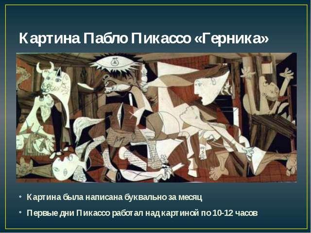 Картина Пабло Пикассо «Герника» Картина была написана буквально за месяц Перв...