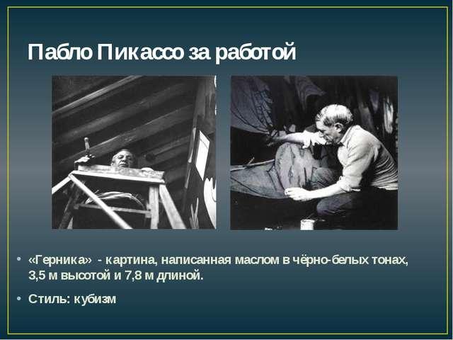 Пабло Пикассо за работой «Герника» - картина, написанная маслом в чёрно-белых...