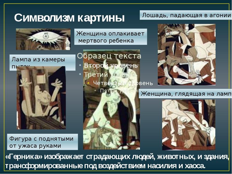 Символизм картины «Герника» изображает страдающих людей, животных, и здания,...