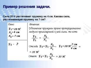 Пример решения задачи. Сила 20 Н растягивает пружину на 4 см. Какова сила, ра