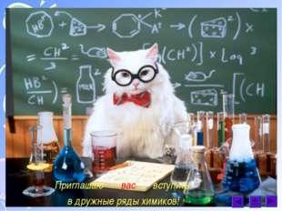 Приглашаю вас вступить в дружные ряды химиков!