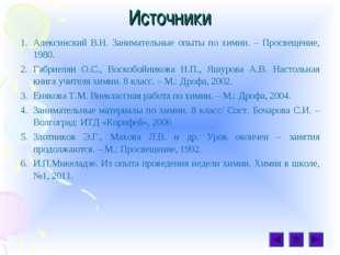 Источники Алексинский В.Н. Занимательные опыты по химии. – Просвещение, 1980.