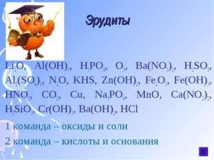 Эрудиты Li2O, Al(OH)3, H3PO4, O3, Ba(NO3)2, H2SO3, Al2(SO4)3, N2O, KHS, Zn(OH