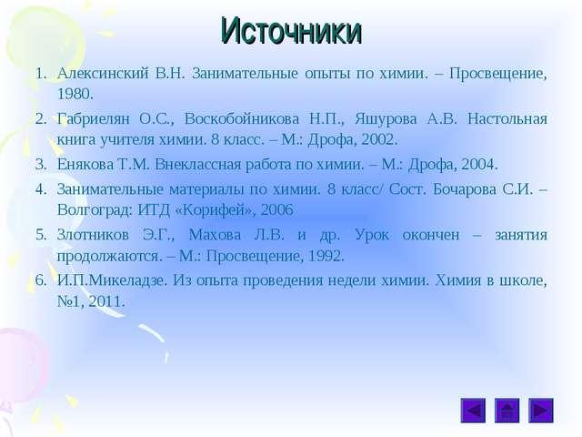 Источники Алексинский В.Н. Занимательные опыты по химии. – Просвещение, 1980....