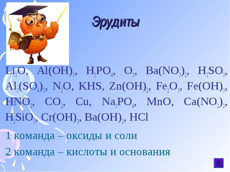 Эрудиты Li2O, Al(OH)3, H3PO4, O3, Ba(NO3)2, H2SO3, Al2(SO4)3, N2O, KHS, Zn(OH...