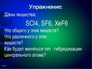 молекула IF5 5S2 5p3 5d2 выравнивание I* IF5 валентность V гибридизация sp3d2