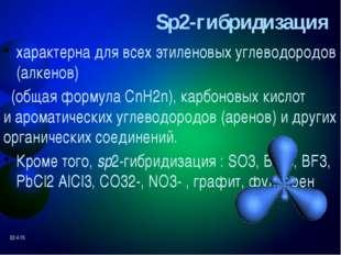Упражнение: Соберите из конструктора модели молекул и сравните: а) CO2, SO2;