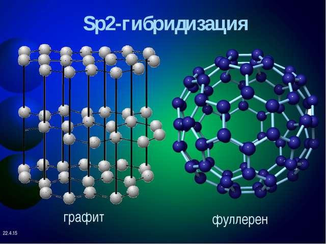 на геометрию молекул влияют