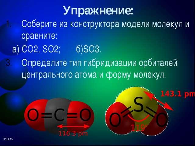 Гибридизация и геометрия молекулы SF6 3S1 3p3 3d2 выравнивание S* SF6 валентн...