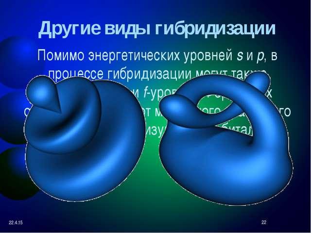 молекула XeF2 5S2 5p5 5d1 выравнивание Xe* XeF2 валентность II гибридизация s...