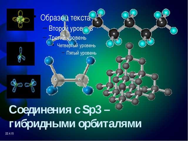 Sp2-гибридизация характерна для всех этиленовых углеводородов (алкенов) (обща...