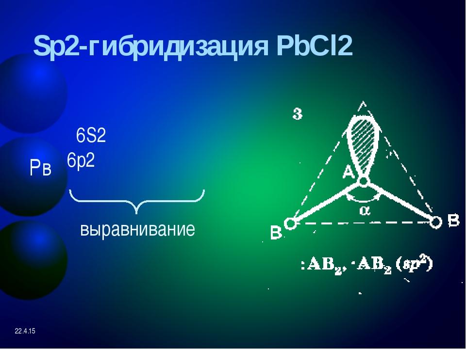 Валентность центрального атома молекулы SO3 3S1 3p3 3d2 выравнивание S* SO3 к...