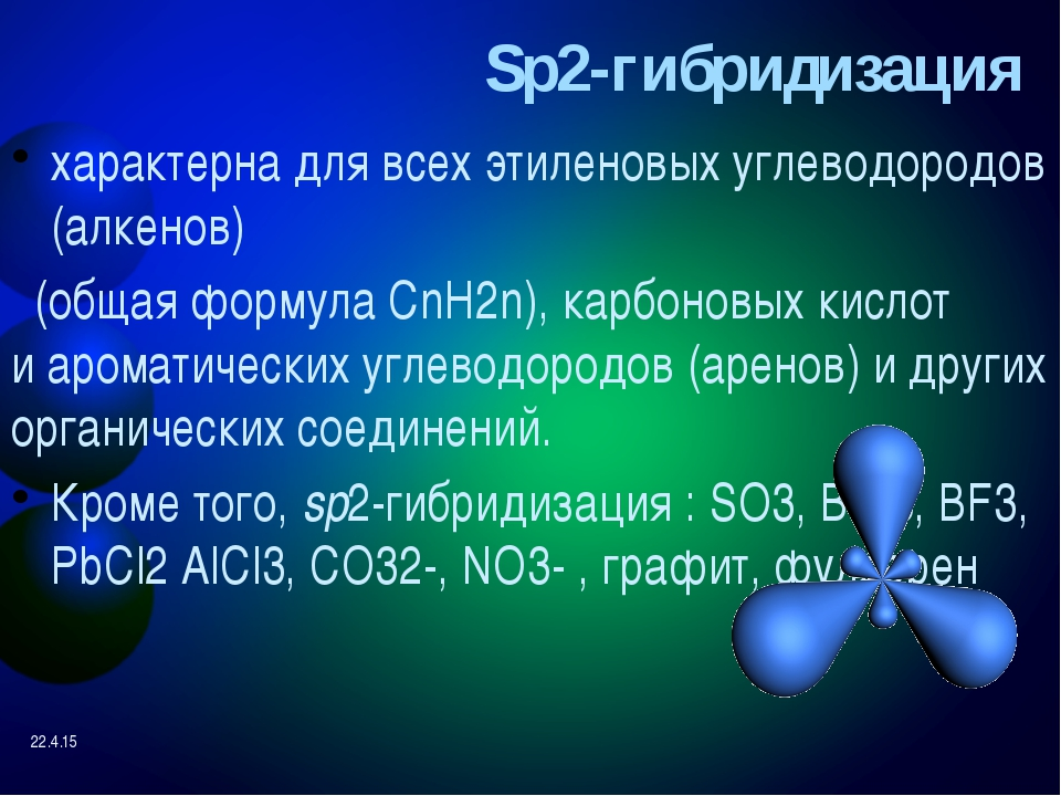 Упражнение: Соберите из конструктора модели молекул и сравните: а) CO2, SO2;...