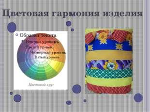 Цветовая гармония изделия