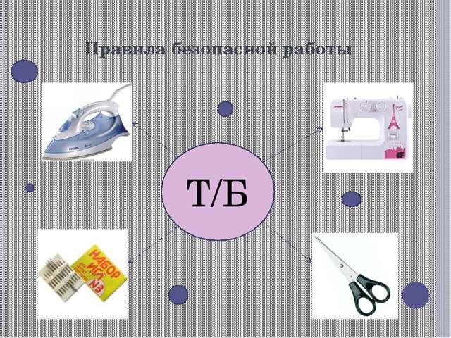 Правила безопасной работы Т/Б