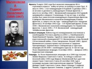 Малиновский Родион Яковлевич (1898-1967) Фронта. В марте 1941 года был назнач