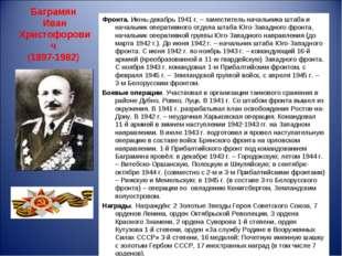 Баграмян Иван Христофорович (1897-1982) Фронта. Июнь-декабрь 1941 г. – замест