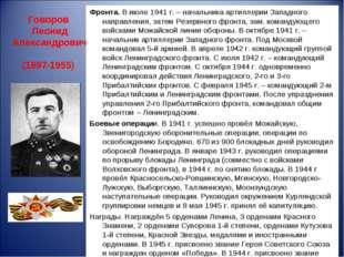 Говоров Леонид Александрович (1897-1955) Фронта. В июле 1941 г. – начальника