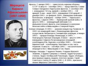 Мерецков Кирилл Афанасьевич (1897-1968) Фронты. С января 1941 г. – заместите